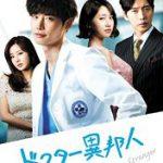 韓国ドラマ「ドクター異邦人」のあらすじ