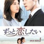 韓国ドラマ「ずっと恋したい」のあらすじ