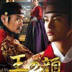 韓国ドラマ「王の顔」のあらすじ