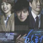 韓国ドラマ「ヒーラー」のあらすじ