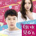 韓国ドラマ「匂いを見る少女」のあらすじ