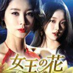 韓国ドラマ「女王の花」のあらすじ