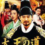 韓国ドラマ「大王の道」のあらすじ