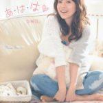 韓国女優 ユンソナのプロフィール