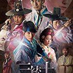 韓国ドラマ「三銃士」のあらすじ