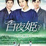 韓国ドラマ「白夜姫」のあらすじ