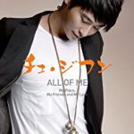 韓国俳優 チュ・ジフンのプロフィール