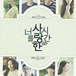 韓国ドラマ「君を愛した時間」のあらすじ