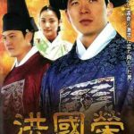 韓国ドラマ「ホン・グギョン(洪国栄)」のあらすじ