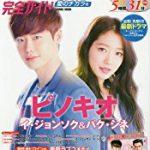韓国女優 パク・シネのプロフィール
