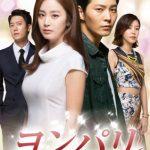 韓国ドラマ「ヨンパリ」のあらすじ