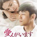 韓国ドラマ「愛人がいます」のあらすじ