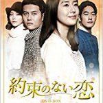 韓国ドラマ「約束のない恋」のあらすじ