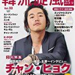 韓国俳優 チャン・ヒョクのプロフィール