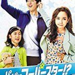 韓国ドラマ「パパはスーパースター!?」のあらすじ