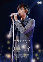 韓国俳優 パク・ヘジンのプロフィール