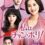 韓国ドラマ「私はチャンボリ!」のあらすじ