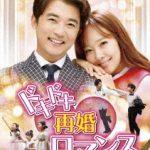 韓国ドラマ「ドキドキ再婚ロマンス」のあらすじ