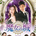 韓国ドラマ「魔女の城」のあらすじ