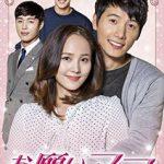 韓国ドラマ「お願い、ママ」のあらすじ