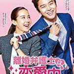 韓国ドラマ「離婚弁護士は恋愛中」のあらすじ