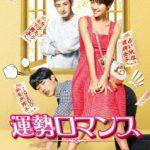 韓国ドラマ「運勢ロマンス」のあらすじ