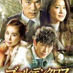 韓国ドラマ「ゴールデンクロス」のあらすじ