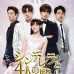 韓国ドラマ「シンデレラと4人の騎士<ナイト>」のあらすじ