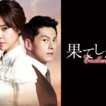韓国ドラマ「果てしない愛」のあらすじ
