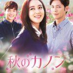 韓国ドラマ「秋のカノン」のあらすじ