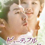 韓国ドラマ「ビューティフル・マインド」のあらすじ