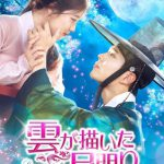 韓国ドラマ「雲が描いた月明り」のあらすじ