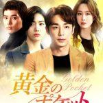 韓国ドラマ「黄金のポケット」のあらすじ