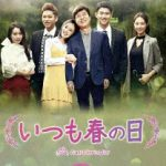 韓国ドラマ「いつも春の日」のあらすじ