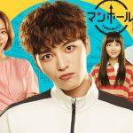 韓国ドラマ「マンホール~不思議な国のピル」JYJ ジェジュンの除隊後の初主演ドラマ