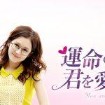 韓国ドラマ「運命のように君を愛してる」はヒロインのチャン・ナラがひたすら可愛い!