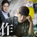 韓国ドラマ「操作~隠された真実」はメディア業界の闇を扱った作品