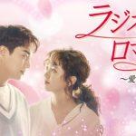 韓国ドラマ「ラジオロマンス」のあらすじ
