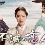 韓国ドラマ「不滅の恋人」のあらすじとキャスト!インス大妃との比較