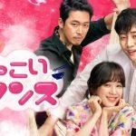 韓国ドラマ「油っこいロマンス」は中国料理店で働く2PMのジュノ主演作品