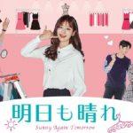 韓国ドラマ「明日も晴れ」のあらすじ 主演はソル・イナとチン・ジュヒョン