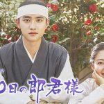 韓国ドラマ「100日の郎君様」のあらすじとキャストは?ド・ギョンス、ナム・ジヒョン主演