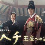 韓国ドラマ「ヘチ 王座への道」は英祖の若い頃を描いた作品!主演はチョン・イル