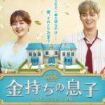 韓国ドラマ「金持ちの息子」は、キム・ジフンが金髪のチャラ男を演じる作品