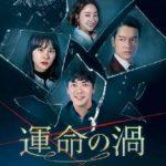韓国ドラマ「運命の渦」のあらすじ パク・ユンジェとソ・ヒョリム主演