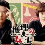 韓国ドラマ「推理の女王」のあらすじは?クォン・サンウとチェ・ガンヒ主演
