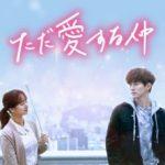 韓国ドラマ「ただ愛する仲」のあらすじ 2PM ジュノとウォン・ジナのラブストーリー