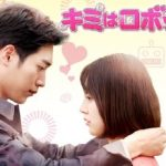 韓国ドラマ「キミはロボット」のあらすじ!ロボットと人間の2役を演じるソ・ガンジュン