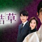 韓国ドラマ「白詰草」のあらすじはヒロインの復讐劇が見所!パク・シウン主演