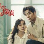 韓国ドラマ「私だけに見える探偵」のあらすじ チェ・ダニエルが幽霊役?